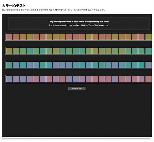あなたの色の感覚は大丈夫ですか? 色彩感覚のチェックをしてみよう