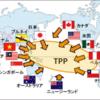 TPPで日本は、アジアやアメリカとの国境がなくなる第一歩を踏み出した