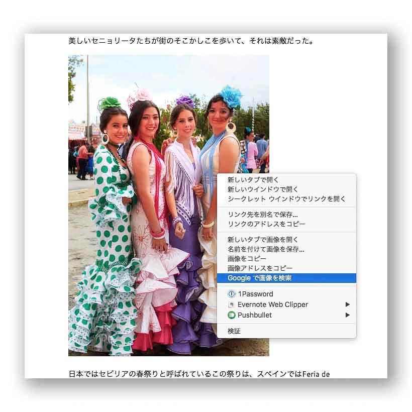 茂山組のWebサイトに無断転載された私の写真-2