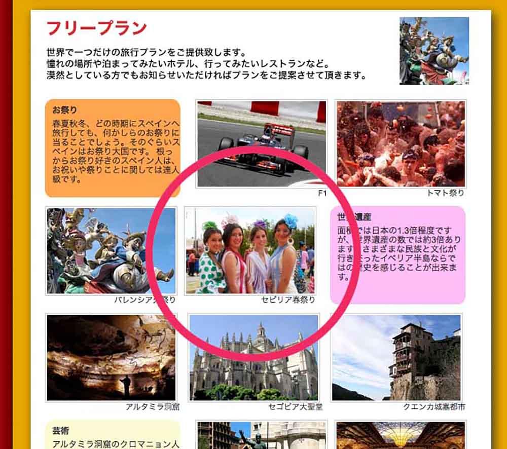 私の写真を無断転載した茂山組のWebサイトのスクリーンショット