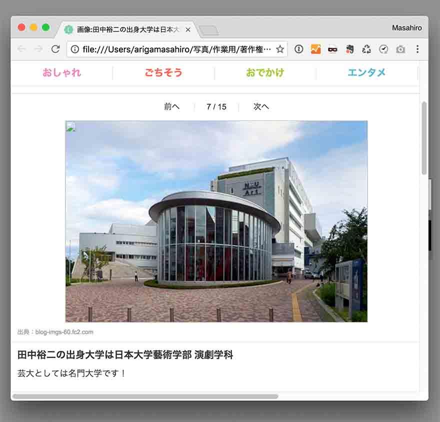 まとめサイトに写真をパクられたので請求書を送って、18万円支払ってもらった