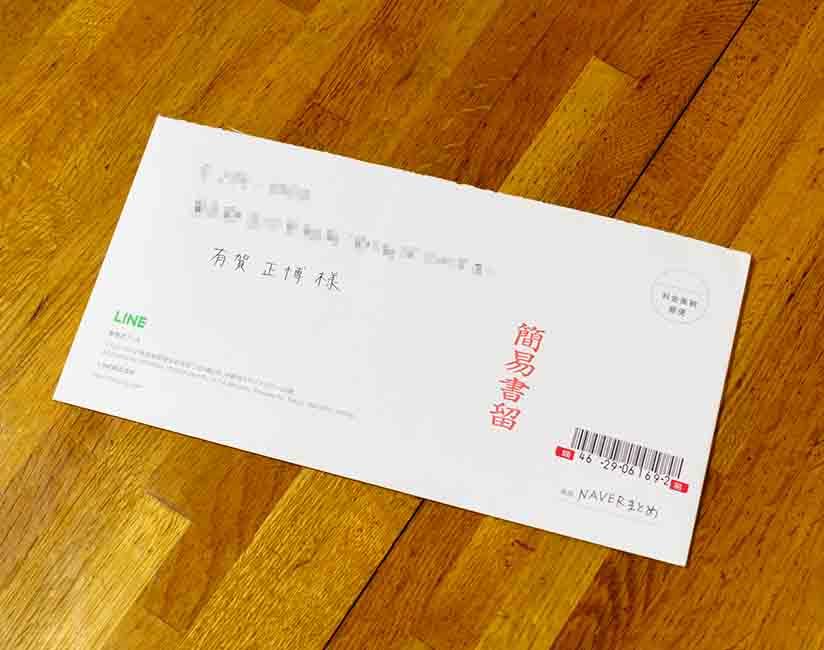 NAVERまとめからの手紙