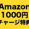 Amazonがギフト券5000円購入でポイント1000円還元キャンペーン中