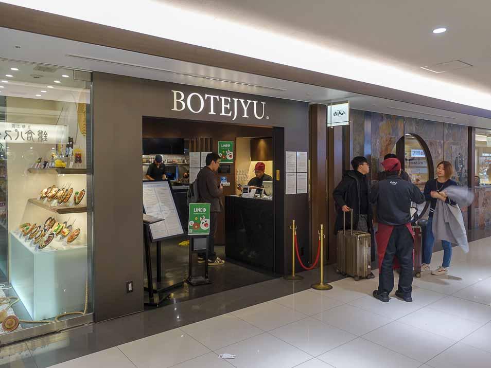 関西国際空港でプライオリティパスが使えるお好み焼き店ぼてじゅう