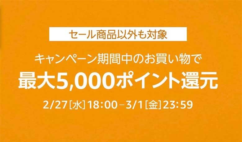 amazon ポイント5000キャンペーン