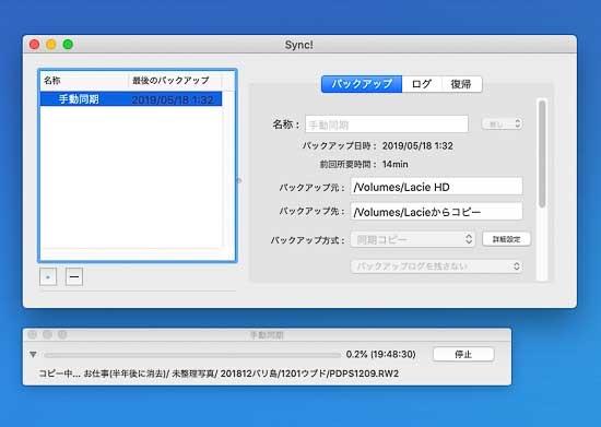 MacでSync!Sync!Sync!を使ってフォルダを丸ごとコピー