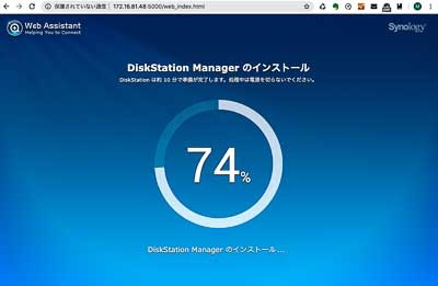 Synology DiskStation DS118をブラウザでセットアップする-02