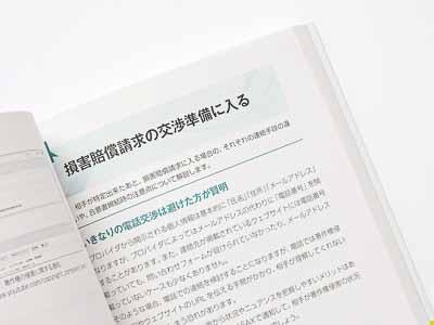 「ネットの権利トラブル解決の極意」の裁判所に提訴する方法を説明したページ