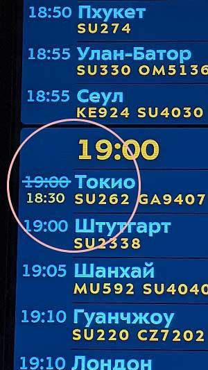 モスクワ シェレメチェボ II 空港の離陸案内に映し出された成田空港行きの便の案内