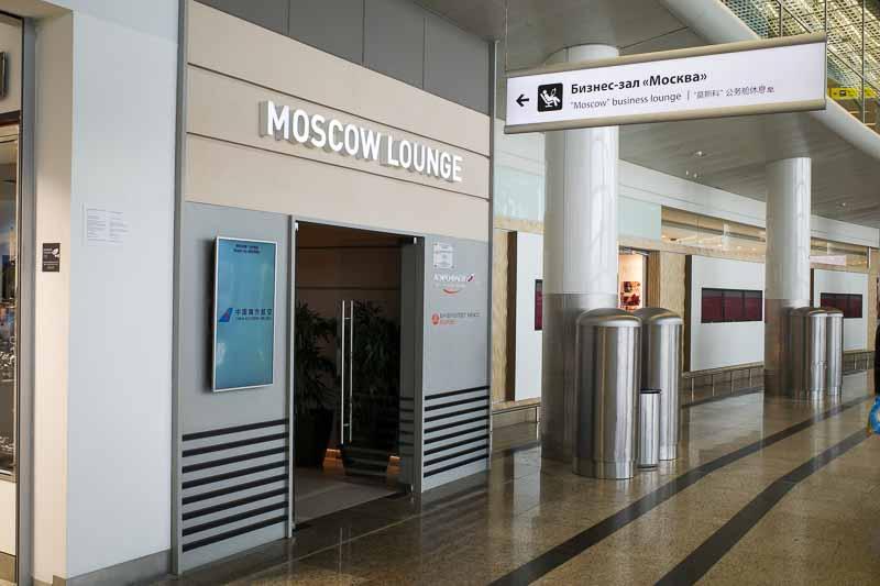 モスクワ シェレメチェボ II 空港のモスクワラウンジ