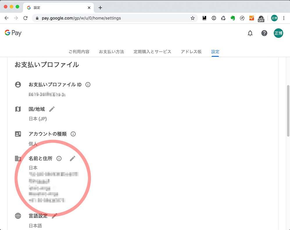 Google Playの設定の住所氏名記入欄02