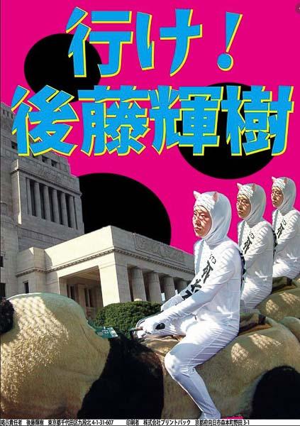 後藤輝樹 東京都議会選挙のポスター