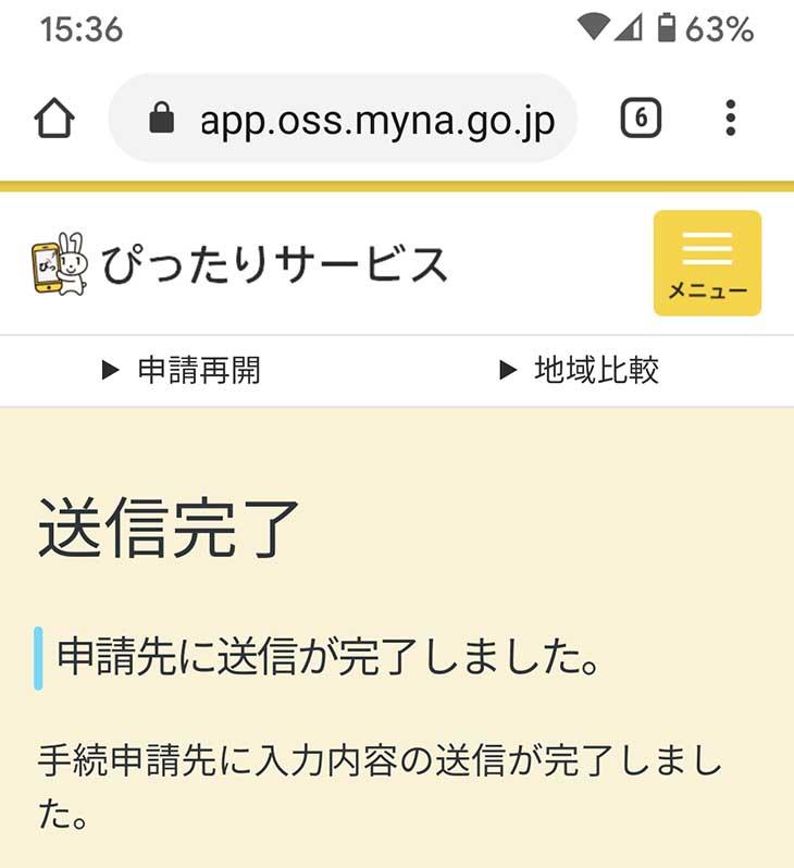 特別定額給付金の10万円をスマホで申請完了の画面