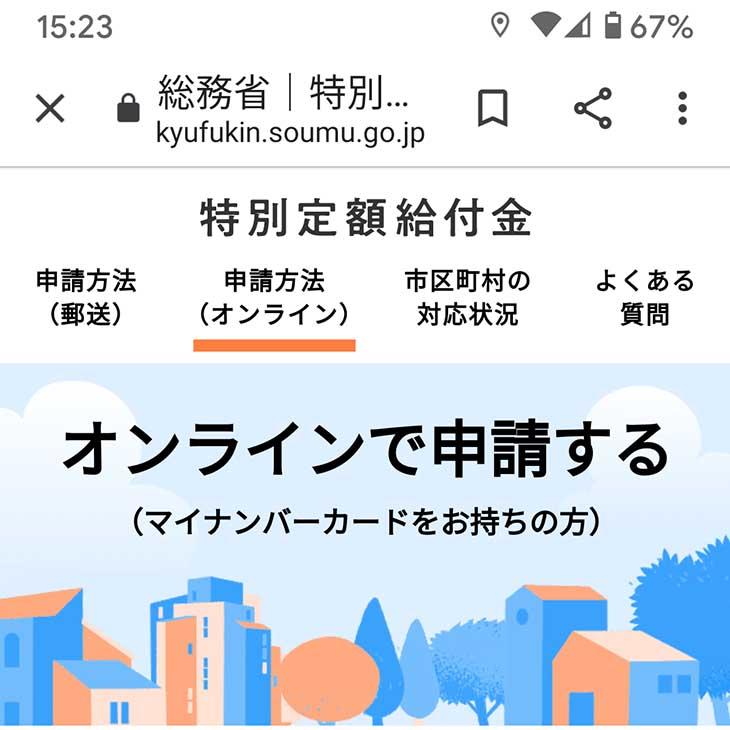 特別定額給付金の10万円をスマホで申請するときの画面