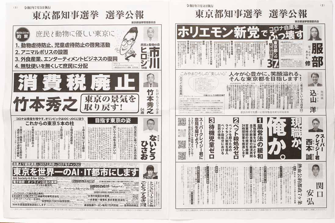 都知事選の選挙公報
