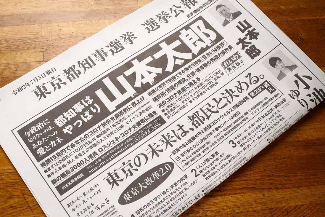東京都知事選挙2020選挙公報