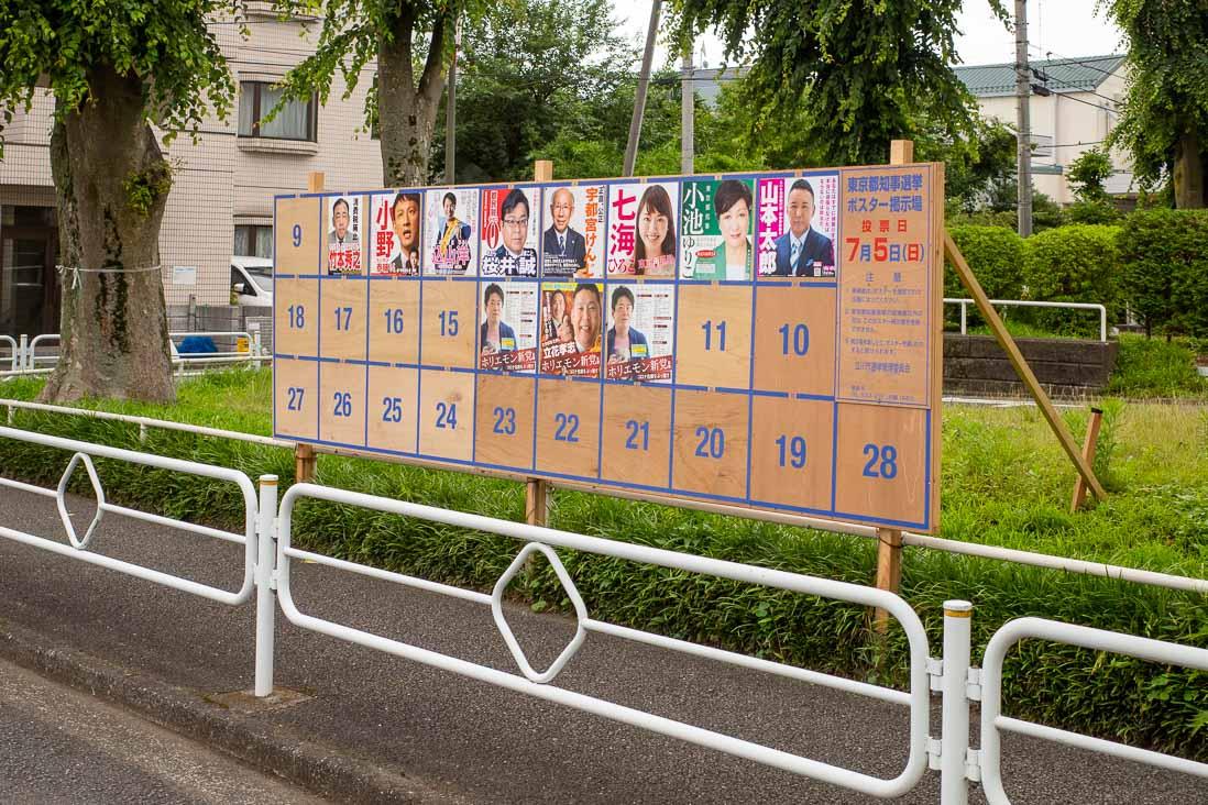 東京都知事選挙2020のポスター
