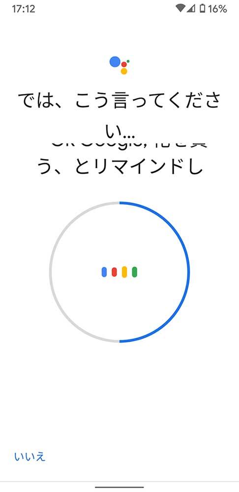 Google Nest Miniスマホの設定画面