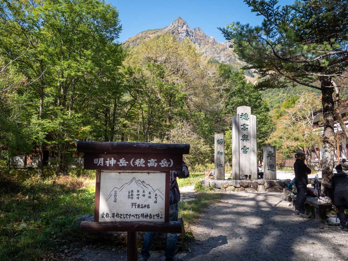 明神館前は登山客や参拝客でにぎわっている