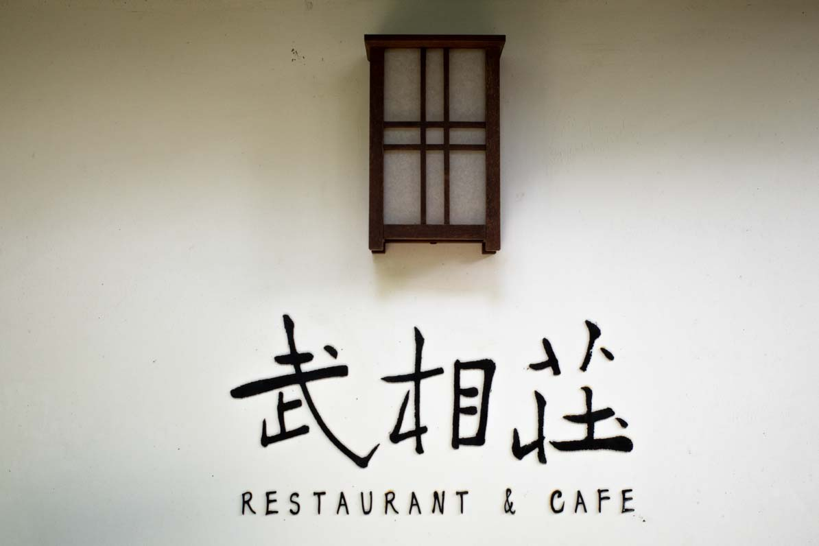 武相荘のロゴ