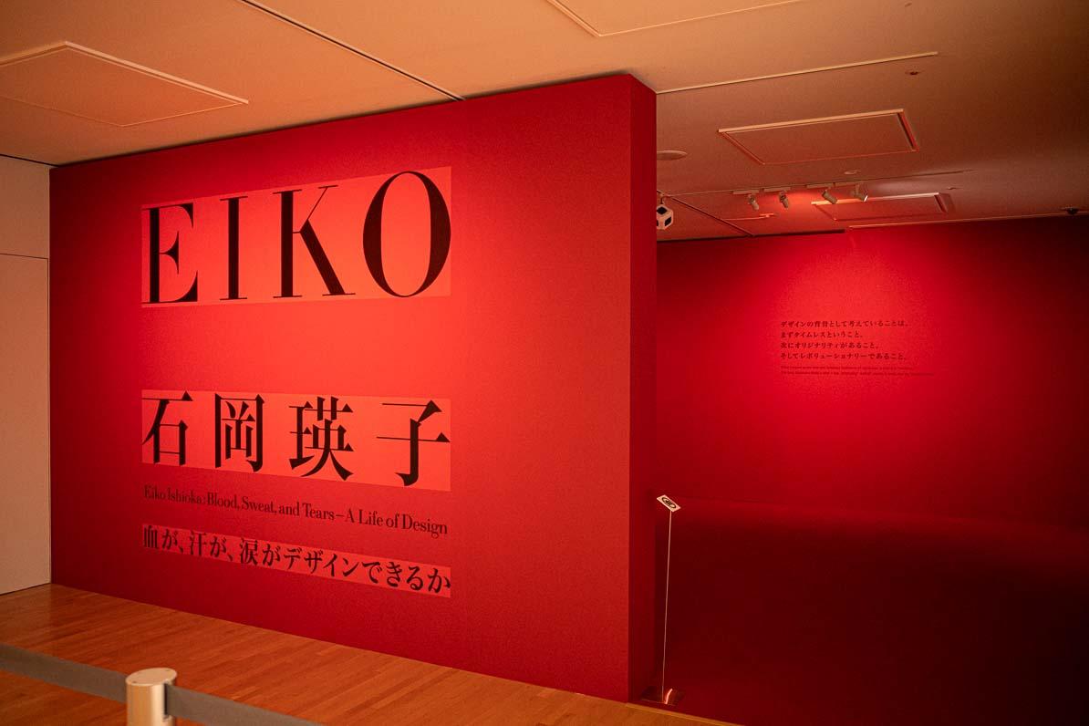 東京都現代美術館の展示、石岡瑛子展