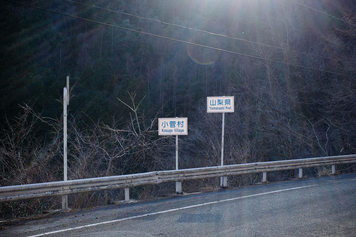 東京都奥多摩町と山梨県小菅村との境