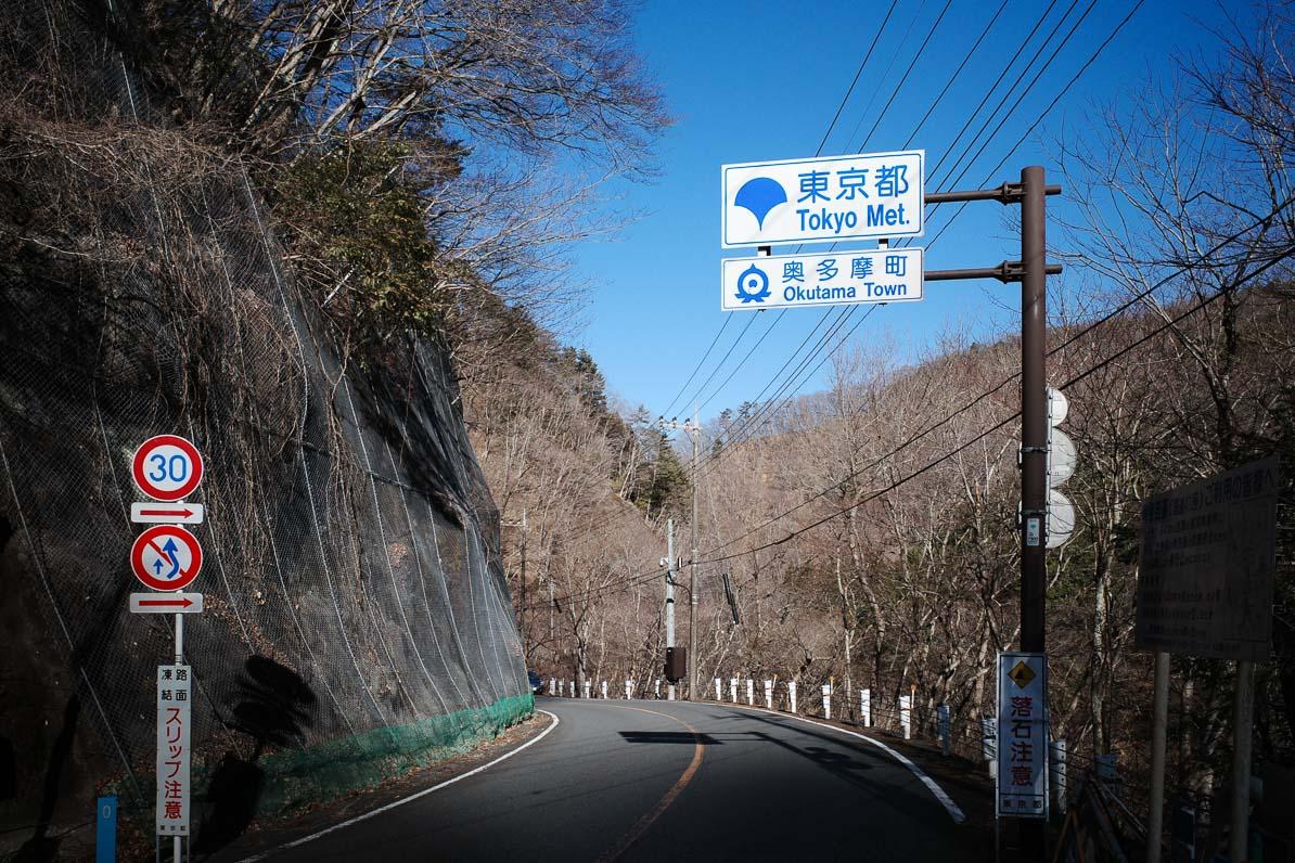 Now, You are entering Tokyo  Metropolitan