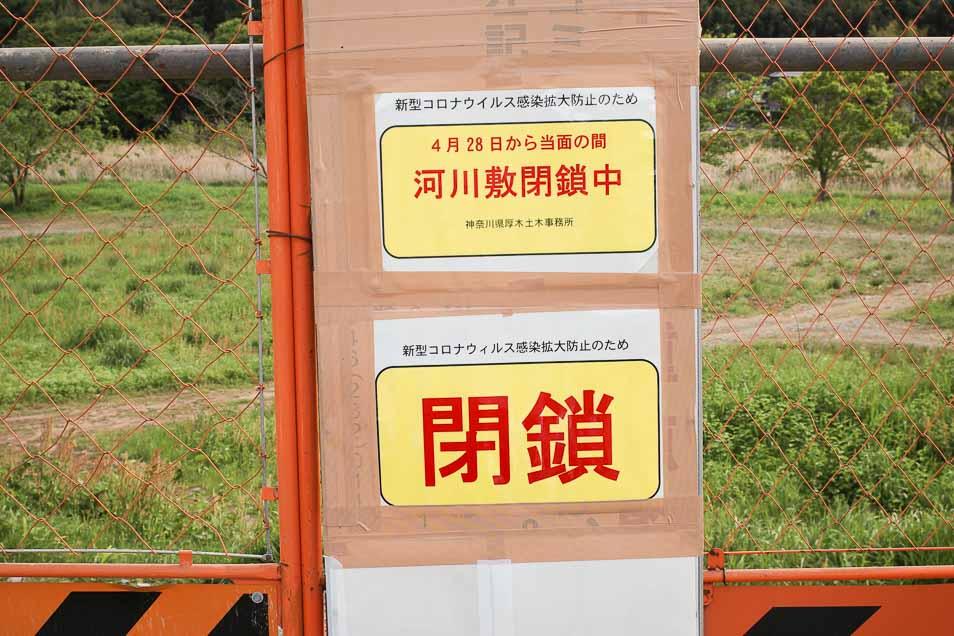 緊急事態宣言で神奈川県の河原も立ち入り禁止になった