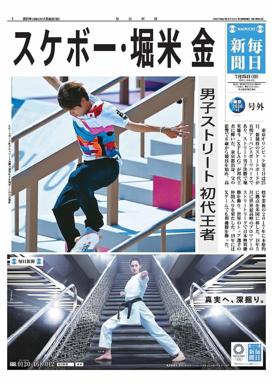 東京オリンピックで日本の選手が金メダルを獲得した