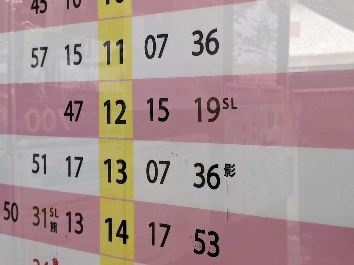 秩父鉄道の蒸気機関車が走る時刻表